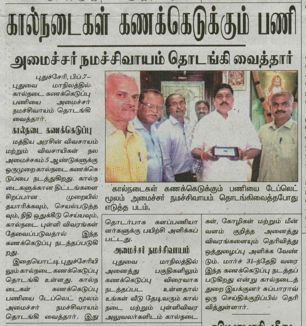 Image of Inauguration of 20th Livestock Census Thinathanthi