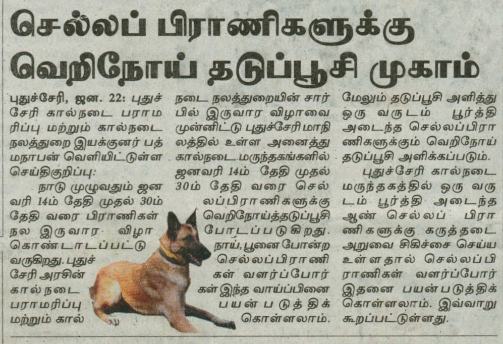 Image of Dinakaran, dated 22-01-2018 Celebration of Animal Welfare Fortnigh